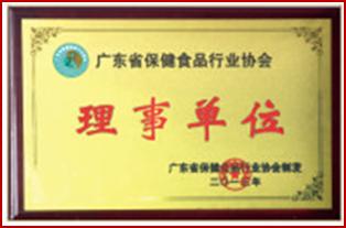 广东省保健食品行业协会理事单位